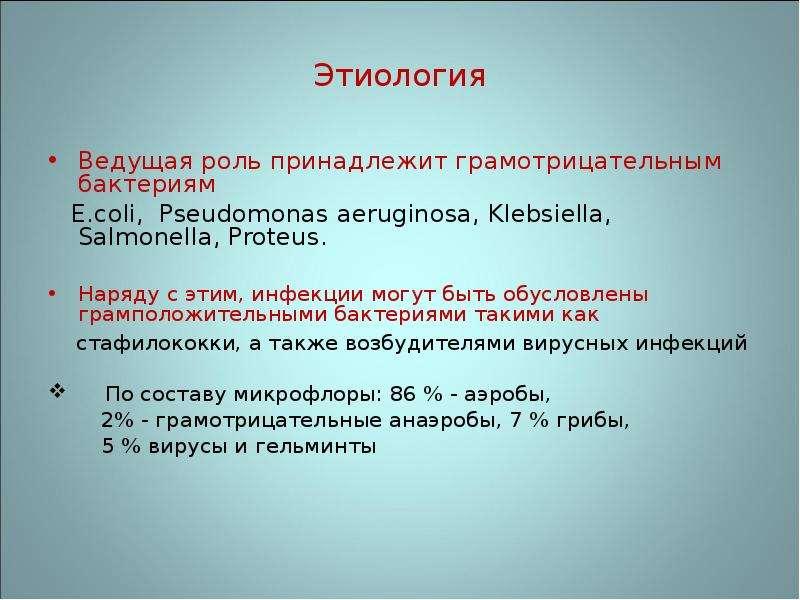 Этиология Ведущая роль принадлежит грамотрицательным бактериям E. coli, Pseudomonas aeruginosa, Kleb