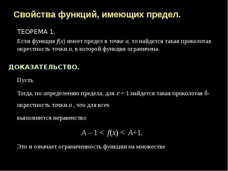 Свойства функций, имеющих предел. ТЕОРЕМА 1. Если функция f(x) имеет предел в точке а, то найдется т