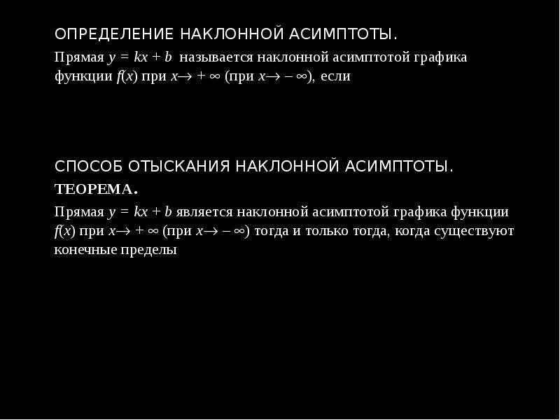 ОПРЕДЕЛЕНИЕ НАКЛОННОЙ АСИМПТОТЫ. ОПРЕДЕЛЕНИЕ НАКЛОННОЙ АСИМПТОТЫ. Прямая у = kx + b называется накло