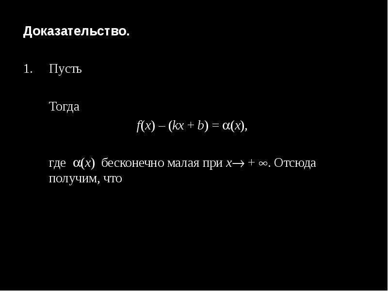 Доказательство. Доказательство. Пусть Тогда f(x) – (kx + b) = (х), где (х) бесконечно малая при х