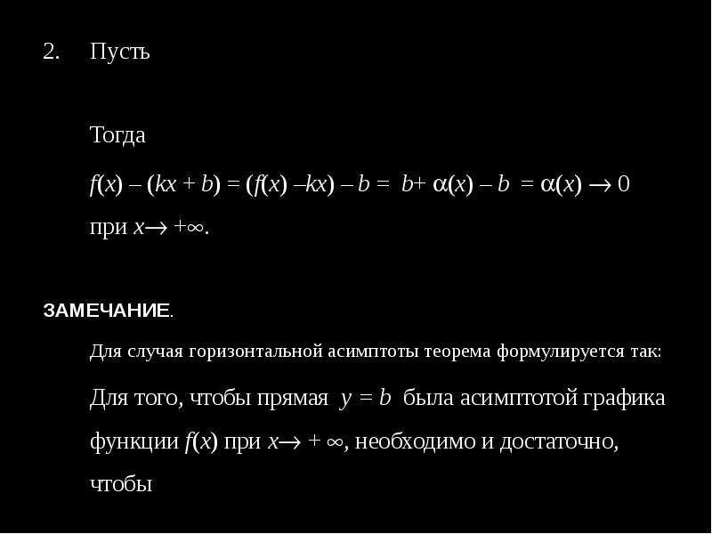Пусть Пусть Тогда f(x) – (kx + b) = (f(x) –kx) – b = b+ (х) – b = (х)  0 при х +. ЗАМЕЧАНИЕ. Дл