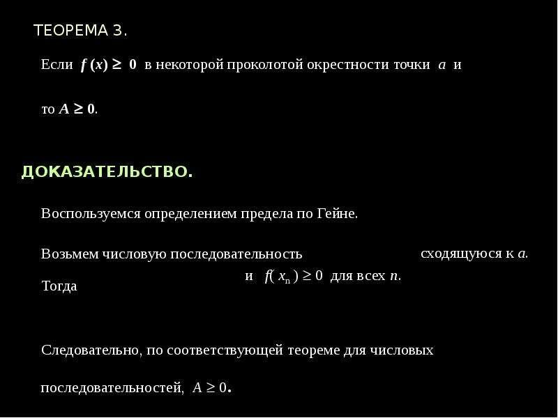 ТЕОРЕМА 3. Если f (x)  0 в некоторой проколотой окрестности точки а и то А  0. ДОКАЗАТЕЛЬСТВО. Вос