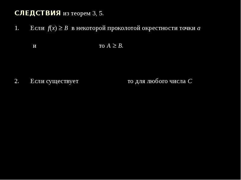 СЛЕДСТВИЯ из теорем 3, 5. Если f(x)  В в некоторой проколотой окрестности точки а и то А  В. Если