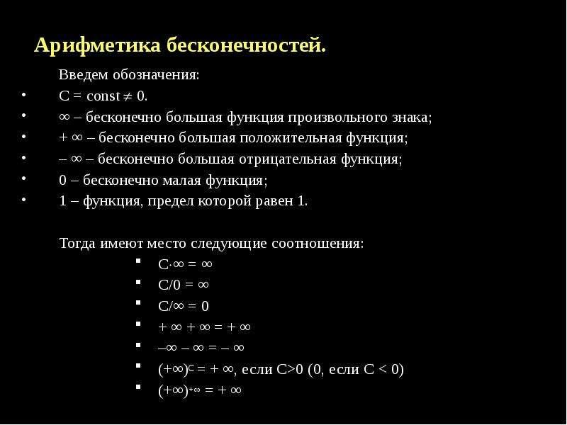 Арифметика бесконечностей. Введем обозначения: С = const  0. ∞ – бесконечно большая функция произво