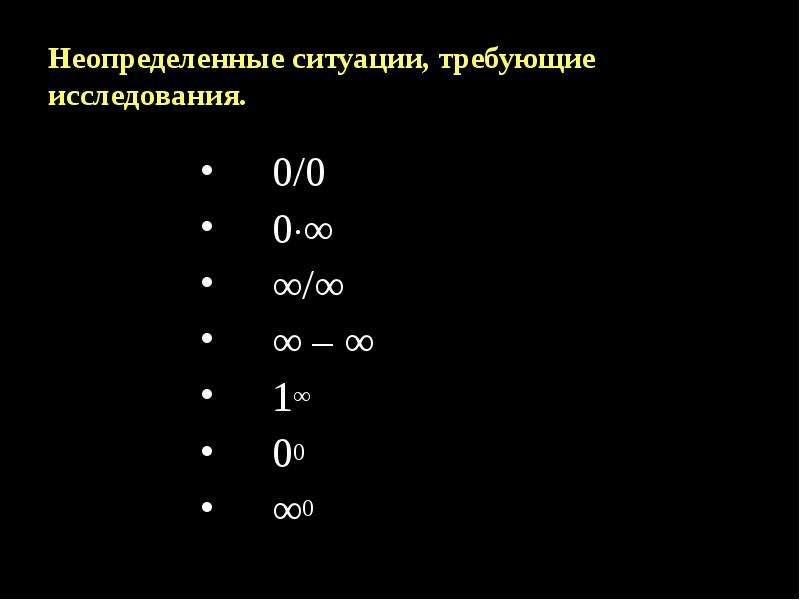 Неопределенные ситуации, требующие исследования. 0/0 0∞ ∞/∞ ∞ – ∞ 1∞ 00 ∞0