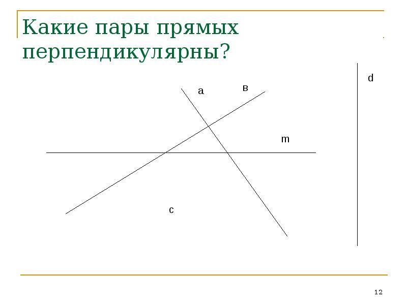 Какие пары прямых перпендикулярны?