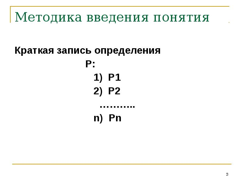 Методика введения понятия Краткая запись определения P: 1) P1 2) P2 ………. . n) Pn