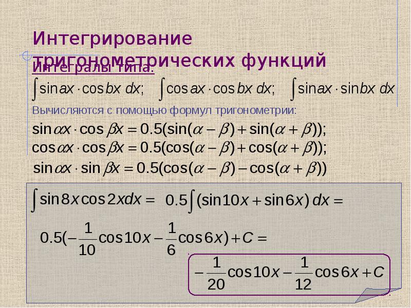 Интегрирование тригонометрических функций