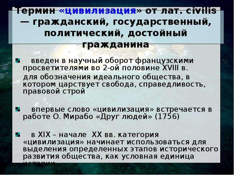 Термин «цивилизация» от лат. civilis — гражданский, государственный, политический, достойный граждан