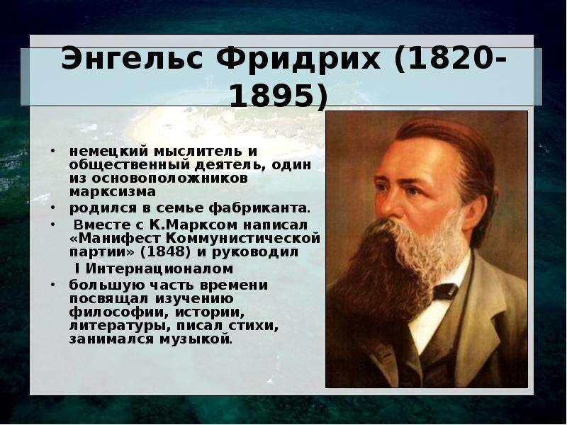 Энгельс Фридрих (1820-1895) немецкий мыслитель и общественный деятель, один из основоположников марк