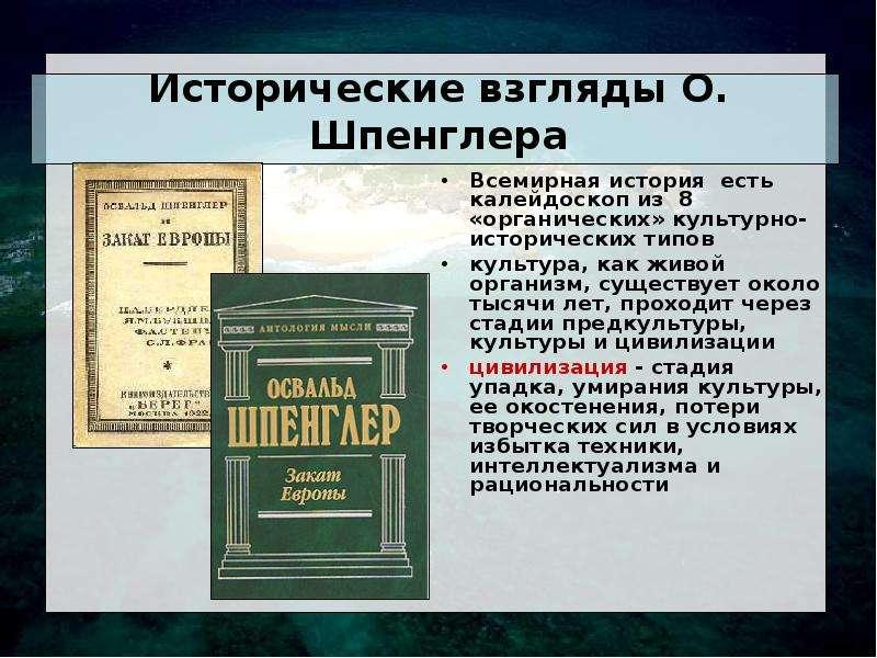 Исторические взгляды О. Шпенглера Всемирная история есть калейдоскоп из 8 «органических» культурно-и