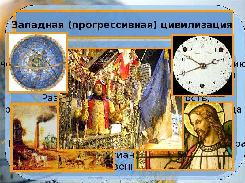 Цивилизация как предмет гуманитарного знания, слайд 47