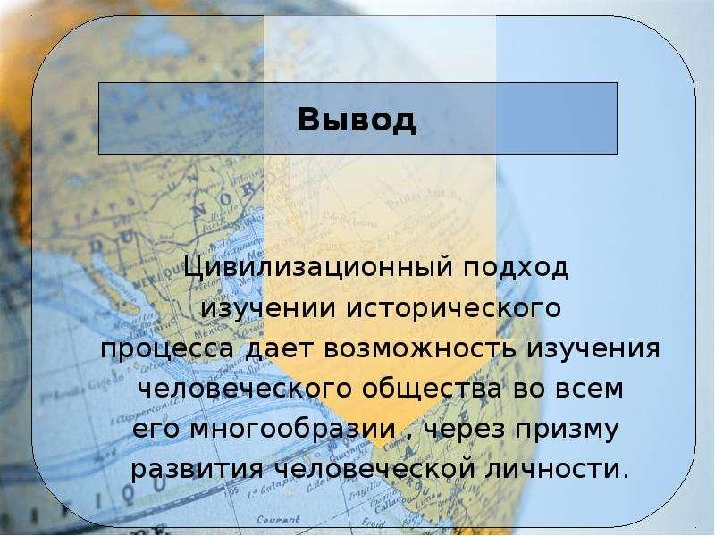 Цивилизация как предмет гуманитарного знания, слайд 48
