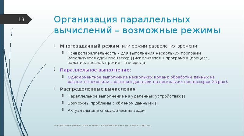 Организация параллельных вычислений – возможные режимы Многозадачный режим, или режим разделения вре