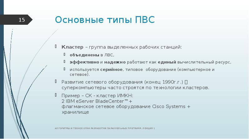 Основные типы ПВС Кластер – группа выделенных рабочих станций: объединены в ЛВС, эффективно и надежн