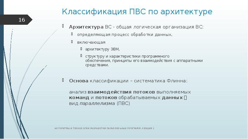 Классификация ПВС по архитектуре Архитектура ВС - общая логическая организация ВС: определяющая проц