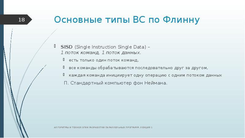 Основные типы ВС по Флинну SISD (Single Instruction Single Data) – 1 поток команд, 1 поток данных. е