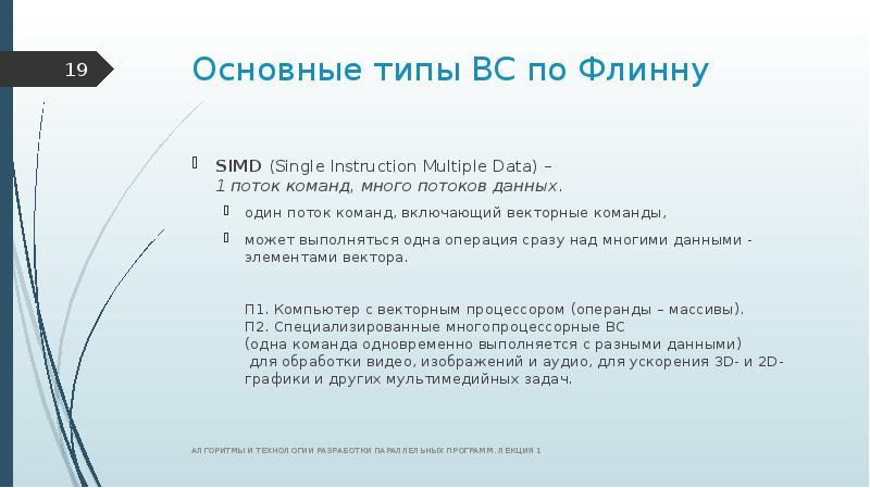 Основные типы ВС по Флинну SIMD (Single Instruction Multiple Data) – 1 поток команд, много потоков д
