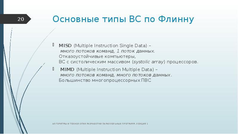 Основные типы ВС по Флинну MISD (Multiple Instruction Single Data) – много потоков команд, 1 поток д