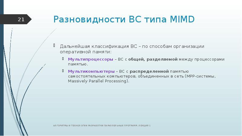 Разновидности ВС типа MIMD Дальнейшая классификация ВС – по способам организации оперативной памяти: