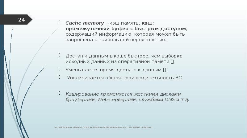 Cache memory – кэш-память, кэш: промежуточный буфер с быстрым доступом, содержащий информацию, котор