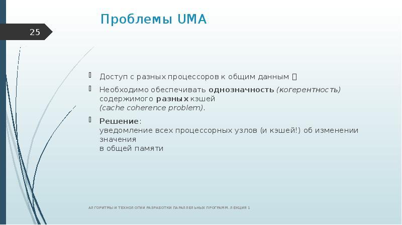 Проблемы UMA Доступ с разных процессоров к общим данным  Необходимо обеспечивать однозначность (ког