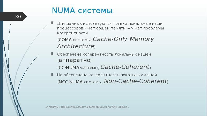 NUMA системы Для данных используются только локальные кэши процессоров – нет общей памяти => нет