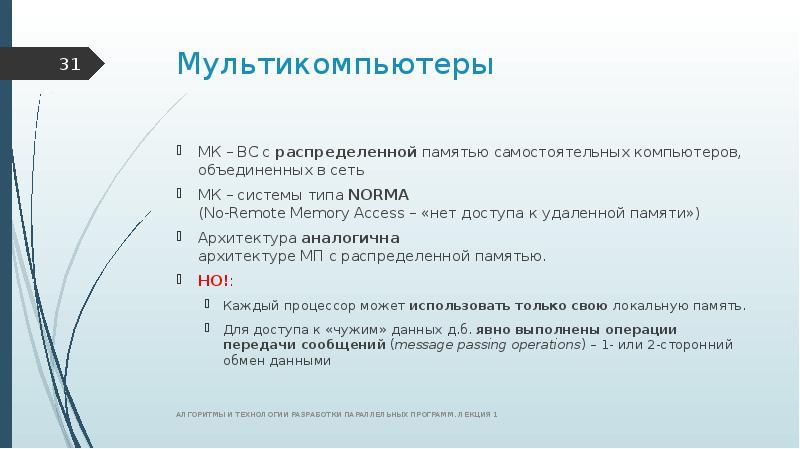 Мультикомпьютеры МК – ВС с распределенной памятью самостоятельных компьютеров, объединенных в сеть М