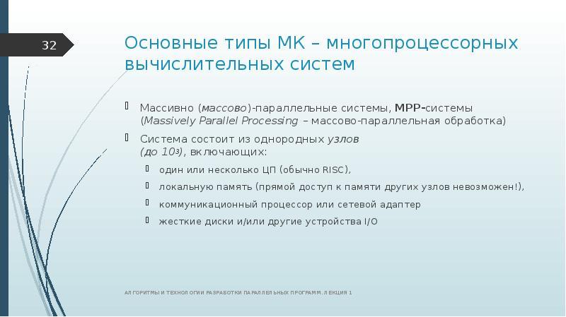 Основные типы МК – многопроцессорных вычислительных систем Массивно (массово)-параллельные системы,