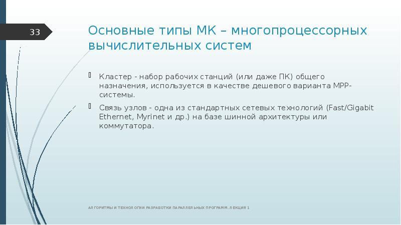 Основные типы МК – многопроцессорных вычислительных систем Кластер - набор рабочих станций (или даже