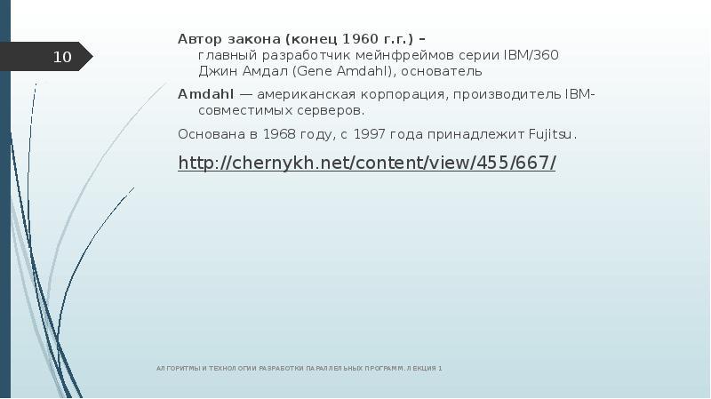 Автор закона (конец 1960 г. г. ) – главный разработчик мейнфреймов серии IBM/360 Джин Амдал (Gene Am