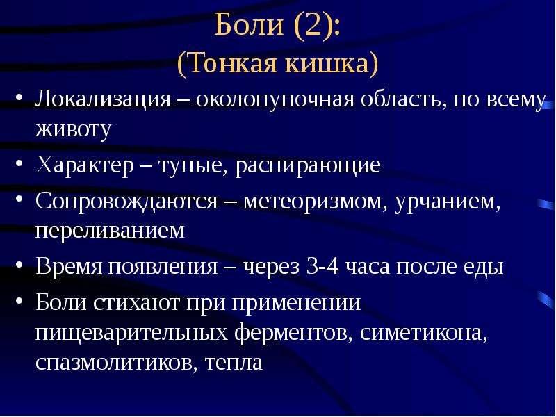 Боли (2): (Тонкая кишка) Локализация – околопупочная область, по всему животу Характер – тупые, расп