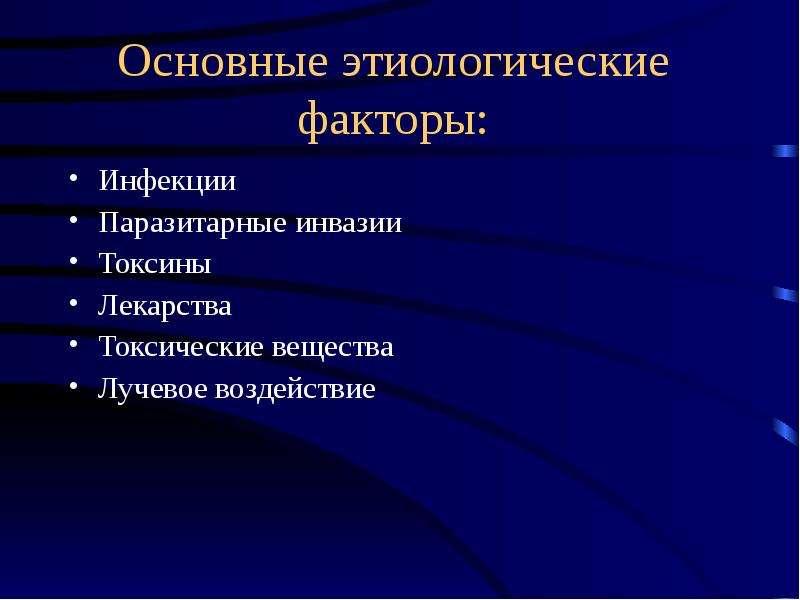 Основные этиологические факторы: Инфекции Паразитарные инвазии Токсины Лекарства Токсические веществ