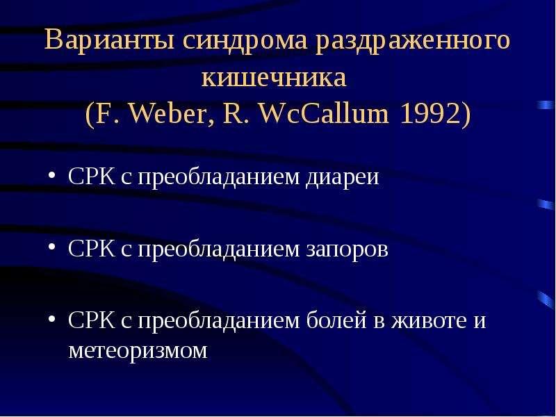 Варианты синдрома раздраженного кишечника (F. Weber, R. WcCallum 1992) СРК с преобладанием диареи СР