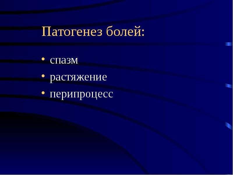 Патогенез болей: спазм растяжение перипроцесс