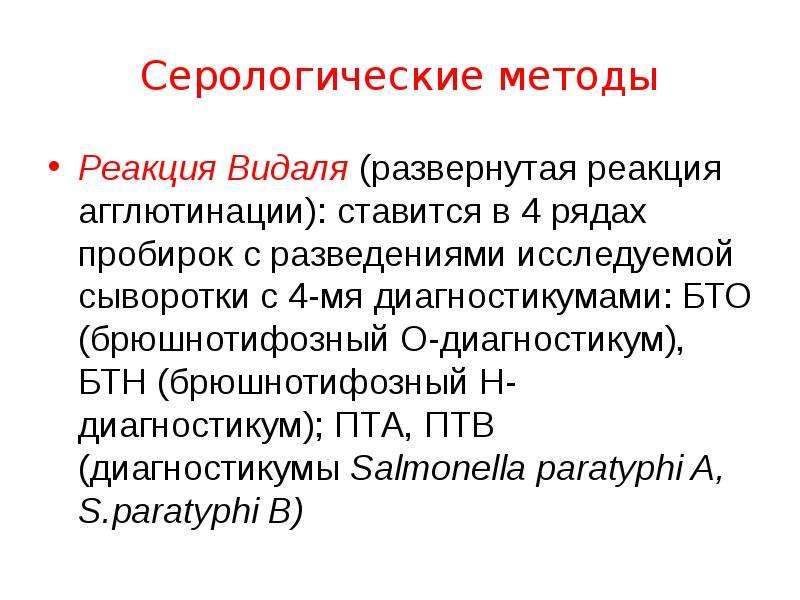 Серологические методы Реакция Видаля (развернутая реакция агглютинации): ставится в 4 рядах пробирок