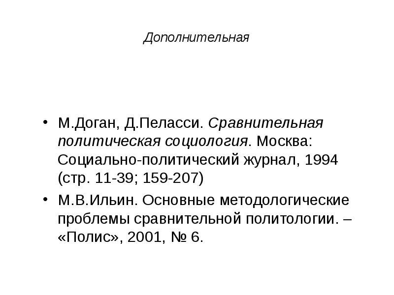 Дополнительная М. Доган, Д. Пеласси. Сравнительная политическая социология. Москва: Социально-полити