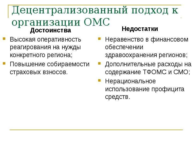 Децентрализованный подход к организации ОМС Высокая оперативность реагирования на нужды конкретного