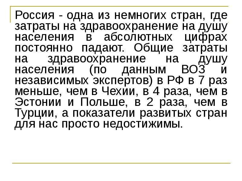 Россия - одна из немногих стран, где затраты на здравоохранение на душу населения в абсолютных цифра