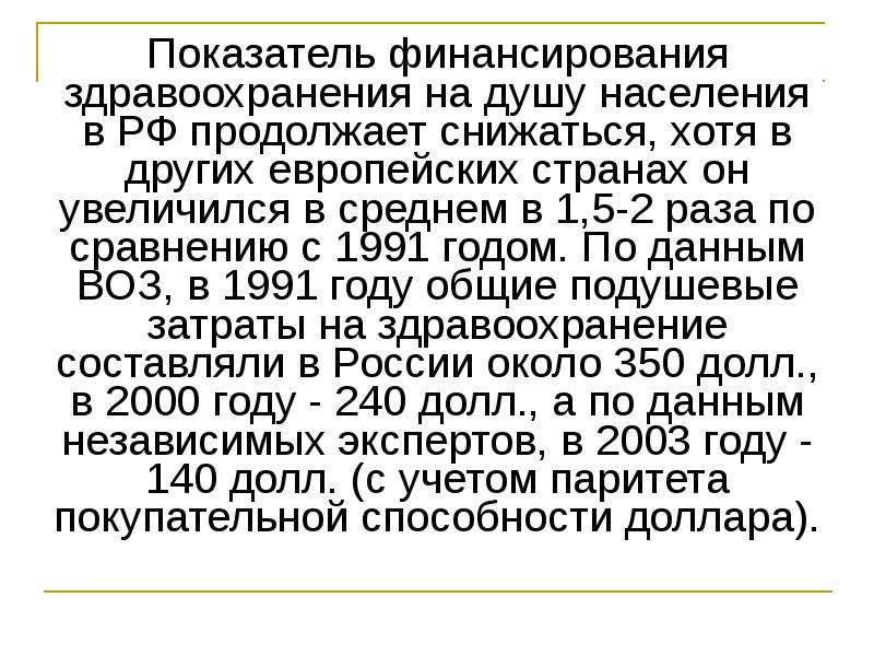 Показатель финансирования здравоохранения на душу населения в РФ продолжает снижаться, хотя в других