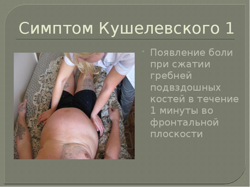 Симптом Кушелевского 1 Появление боли при сжатии гребней подвздошных костей в течение 1 минуты во фр