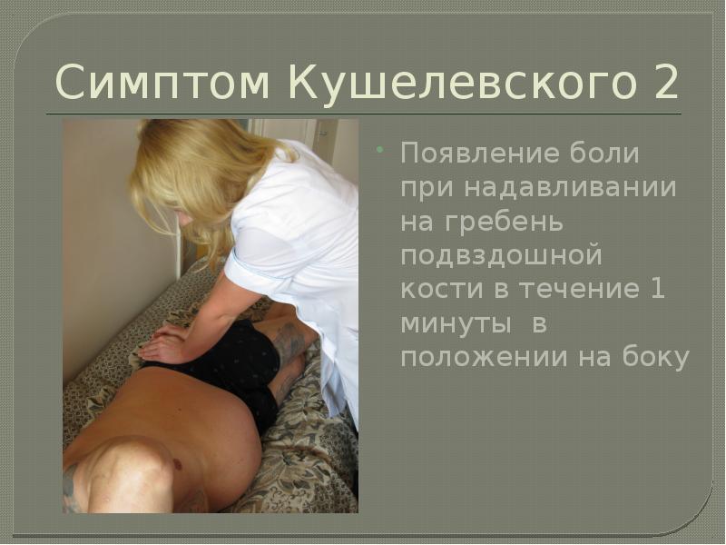 Симптом Кушелевского 2 Появление боли при надавливании на гребень подвздошной кости в течение 1 мину