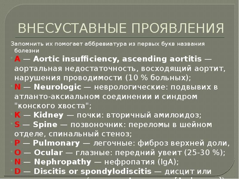 ВНЕСУСТАВНЫЕ ПРОЯВЛЕНИЯ Запомнить их помогает аббревиатура из первых букв названия болезни А — Aorti
