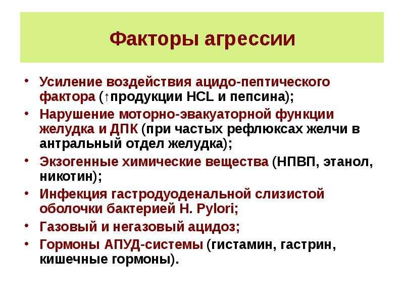 Факторы агрессии Усиление воздействия ацидо-пептического фактора (↑продукции HCL и пепсина); Нарушен