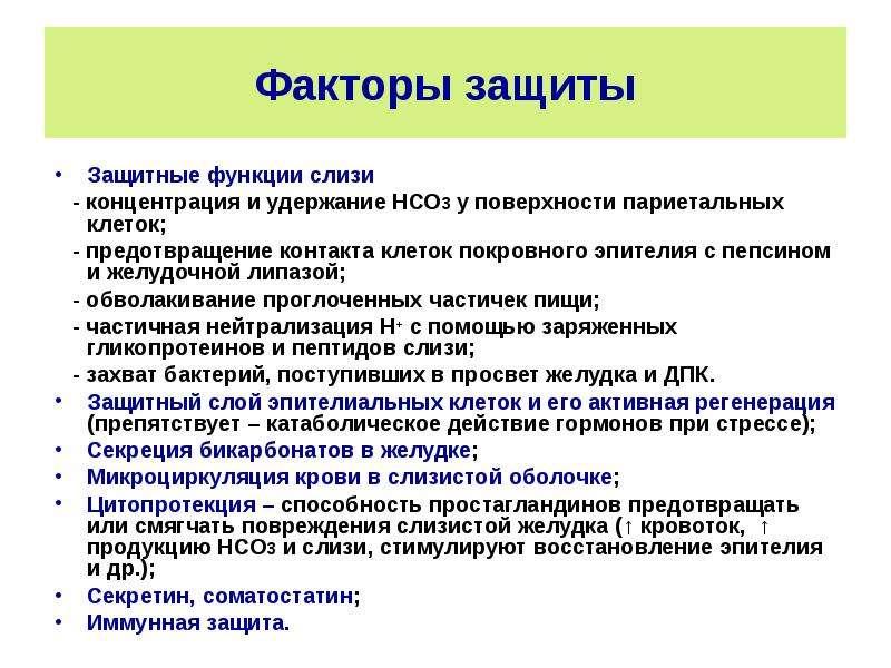 Факторы защиты Защитные функции слизи - концентрация и удержание НСО3 у поверхности париетальных кле