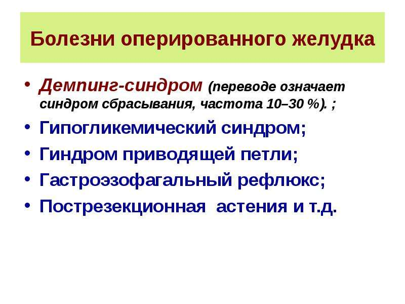 Болезни оперированного желудка Демпинг-синдром (переводе означает синдром сбрасывания, частота 10–30