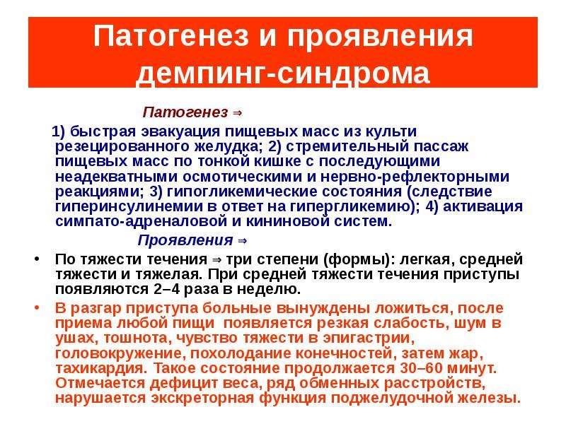 Патогенез и проявления демпинг-синдрома Патогенез ⇒ 1) быстрая эвакуация пищевых масс из культи резе