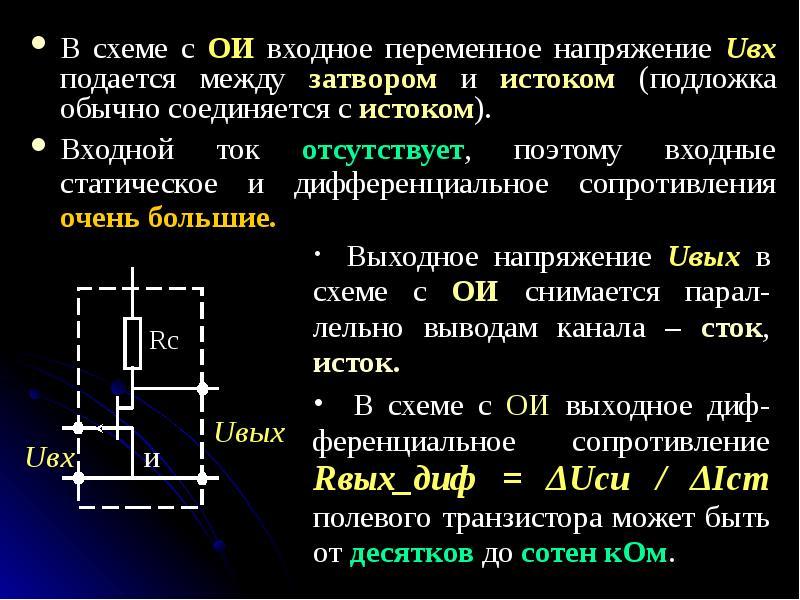 В схеме с ОИ входное переменное напряжение Uвх подается между затвором и истоком (подложка обычно со