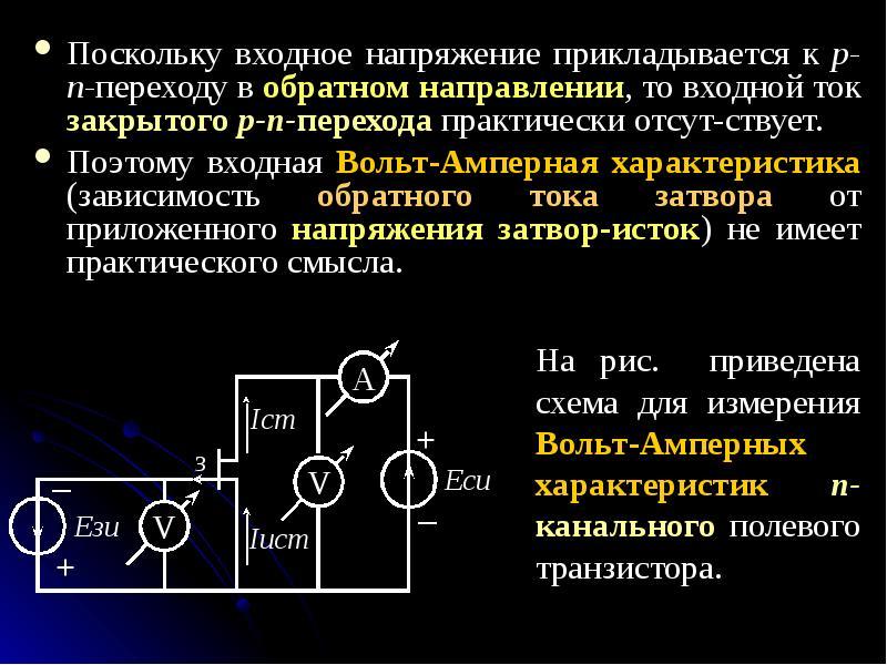 Поскольку входное напряжение прикладывается к p-n-переходу в обратном направлении, то входной ток за