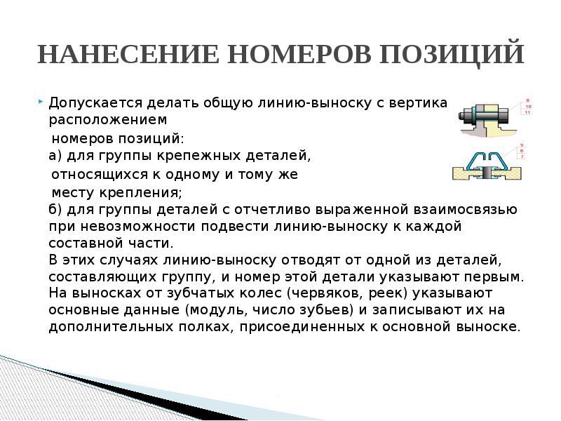 НАНЕСЕНИЕ HОМЕРОВ ПОЗИЦИЙ Допускается делать общую линию-выноску с веpтикальным pасположением номеpо